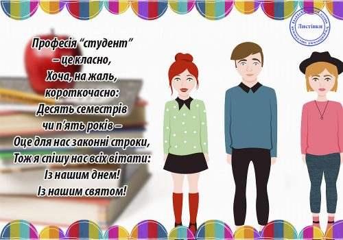 З Днем студента! Вітаємо! | Студентський портал