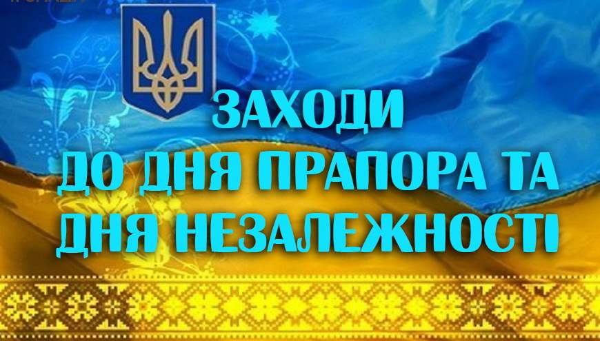 """Результат пошуку зображень за запитом """"Програма святкування 28-ої річниці Незалежності України та Дня Державного Прапора"""""""